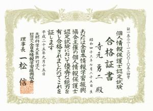 01goukakusyou