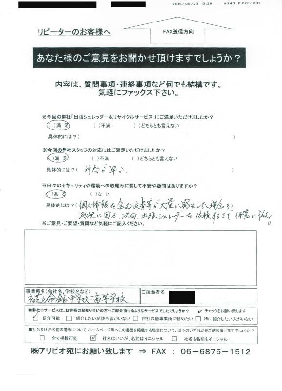 160517_hatsushiba