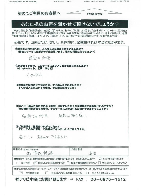 2016.6.8_koseisetsubi