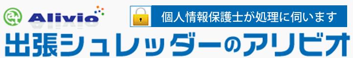 機密文書・重要書類の廃棄処理なら出張シュレッダーのアリビオ|大阪府