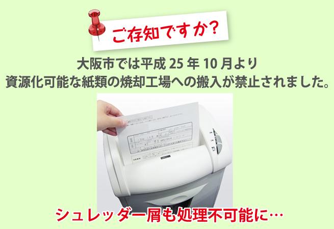 ご存じですか?大阪市では平成25年10月より資源化可能な紙類の焼却工場への搬入が禁止されます。シュレッダー屑までもが持ち込み不可に…